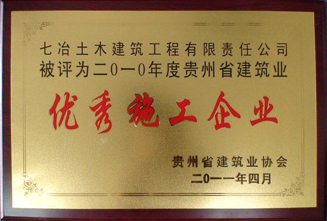 2010年度贵州省建筑业优秀施工企业