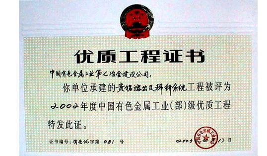 贵州铝厂溶出及稀释系统部优证