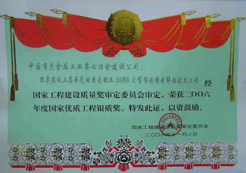 云南铝业300KA大型预焙槽电解铝技改工程