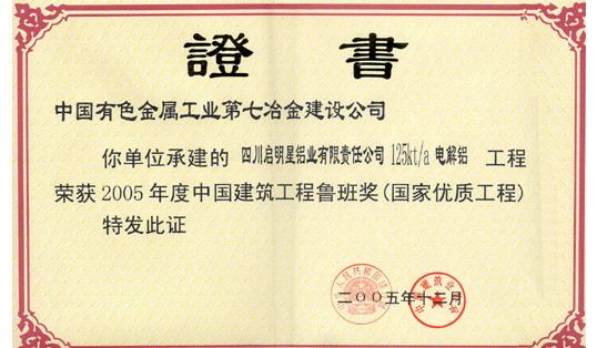 四川启明星铝业125Kta电解铝工程部级优质证书鲁班奖证书