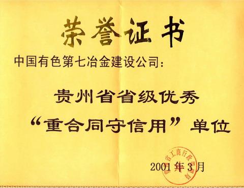 贵州省重合同守信用单位