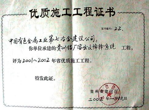贵州铝厂溶出及稀释系统工程